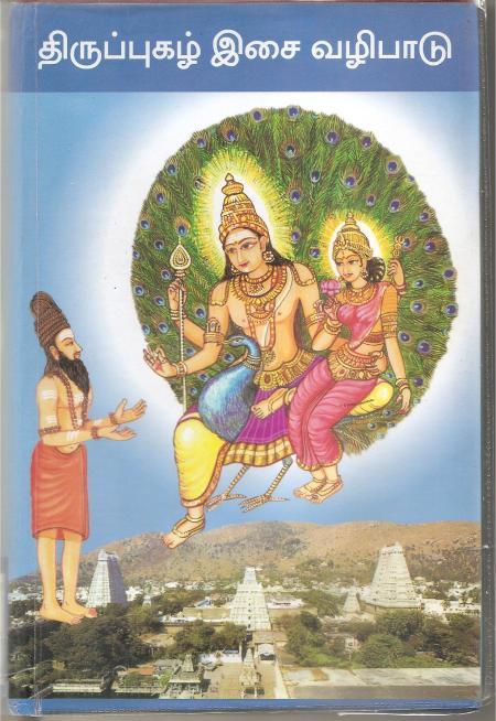 Thiruppugazh Isai Vazhi Padu